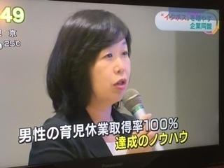 イクボス企業同盟_おはよう日本�C.jpg