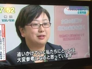 イクボス企業同盟_おはよう日本➄.jpg