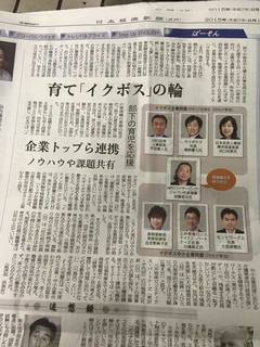 イクボス企業同盟_日本経済新聞2015.9.18.jpg