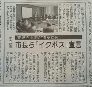 イクボス宣言 北九州市長�@.jpg