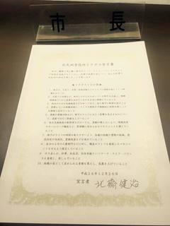 イクボス宣言 北九州市長�B.jpg