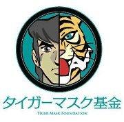 タイガーマスク基金ロゴマーク.jpg