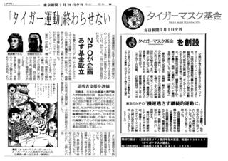 タイガーマスク基金新聞記事2011.3.1.png