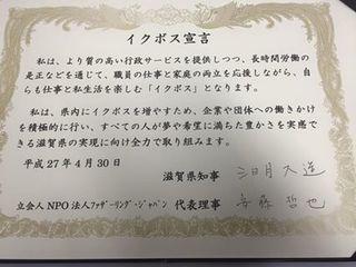 イクボス宣言 滋賀県知事�A.jpg