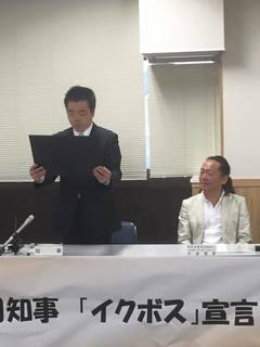 イクボス宣言 滋賀県知事�E.jpg