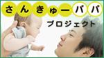 bn_sankyu.jpg