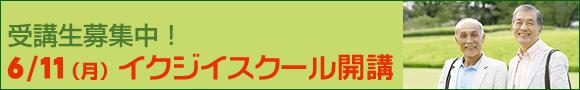 ikuji_school_banner_580_90.png